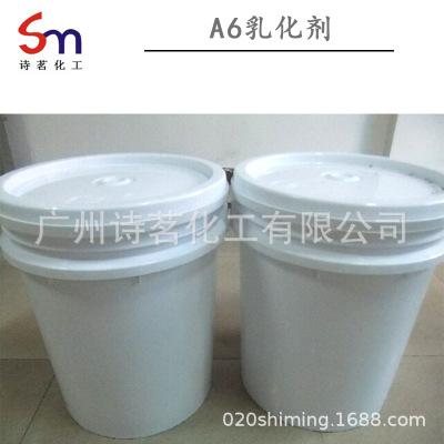 A6乳化剂 鲸蜡硬脂醇聚醚-6 非离子乳化剂 化妆品原料
