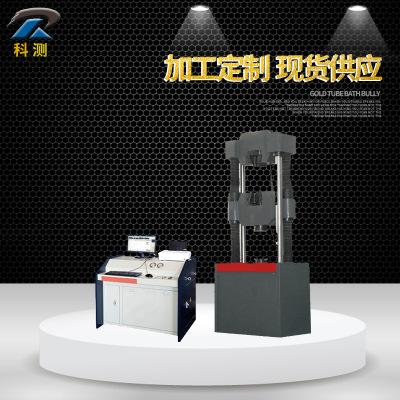 WEW-600B 万能材料拉力试验机 万能试验机 拉力试验机