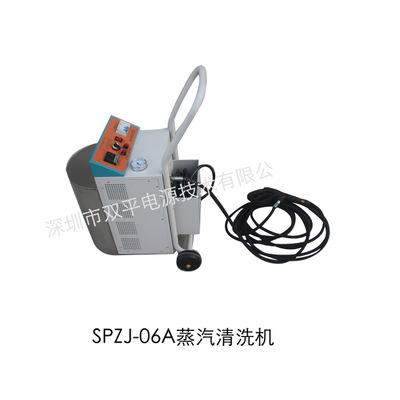 供应深圳双平SPZJ-06A即热型高温高压蒸汽清洗机蒸汽洗车机8-12KG