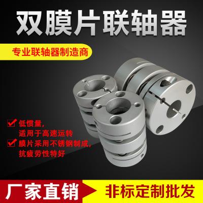 耐嘉56双膜片弹性联轴器厂家直销CNC数控车床弹性连轴器定制批发