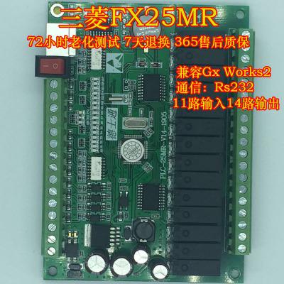PLC工控板 国产 FX1N-25MR 32MMR带模拟ADDA485控制器