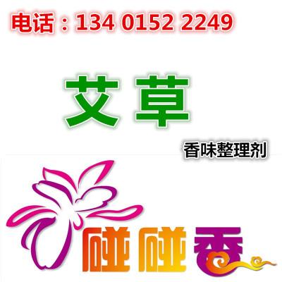 家纺纺织品 艾草 香味整理剂/印花/加香剂/芳香剂/耐久型纳米胶囊