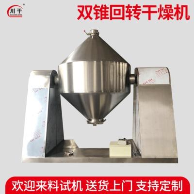 双锥回转真空干燥机混料干燥设备热敏性物料低温烘干机烘干设备