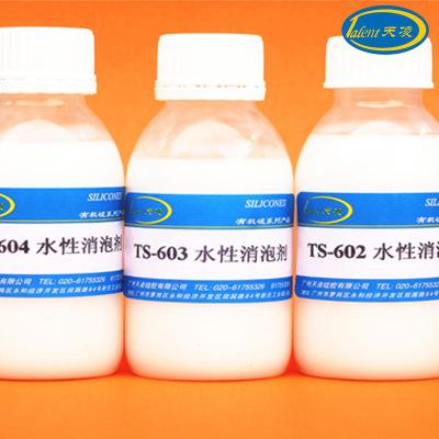 水处理消泡剂  食品食用级水性有机硅消泡剂 TS-602S 乳白色液体