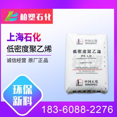 LDPE树脂原料 上海石化 Q400 吹塑级 薄膜级 ldpe塑料 高压聚乙烯