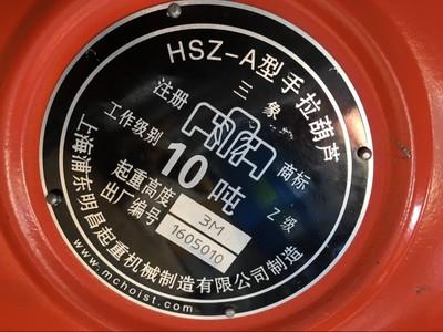 三象牌HSZ型葫芦手拉葫芦0.5T1T1.5T2T3T-20T3m6m9m12m机械起重机