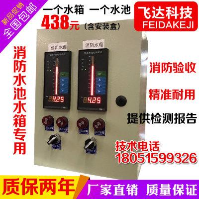 电子水箱水位液位显示器消防水池水箱 水槽 水位液位控制报警仪表