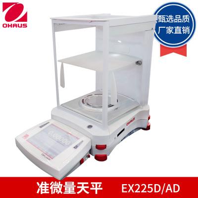 奥豪斯 EX225D/AD 准微量天平