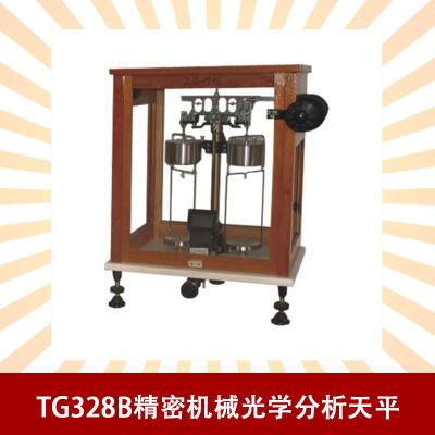 红奕仪器TG328B精密机械光学分析天平200g/0.1mg半万分之一天平