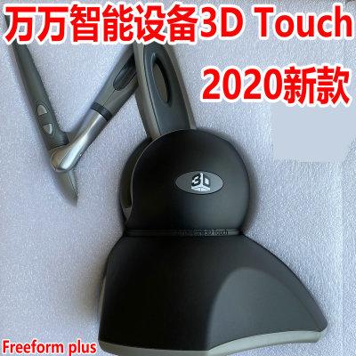电脑雕刻笔Freeform Plus三维设计软件画图3D TOUCH手柄力反馈
