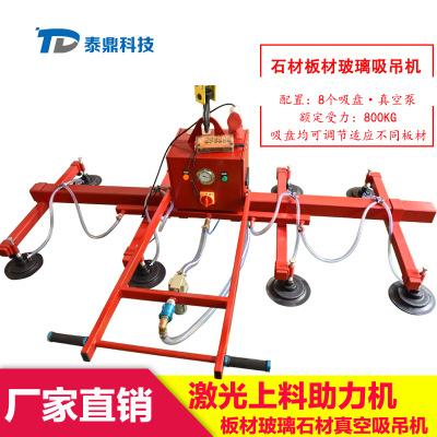 激光切割上料 真空吸吊机 板材石材玻璃上料吊具 助力机械手 小型