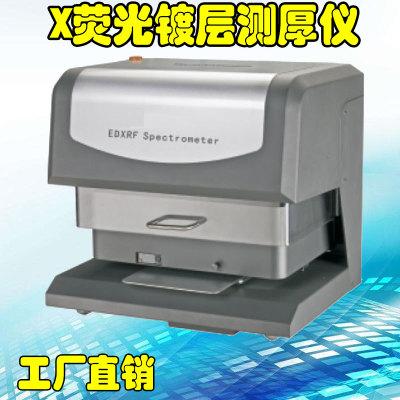 非接触化学镍镀层测厚仪X荧光化学电镀检测仪涂膜层测厚仪