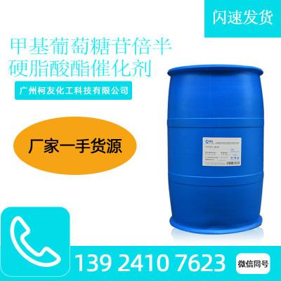 SSE20非离子表面活性剂甲基葡萄糖苷倍半硬脂酸酯化妆品乳化剂
