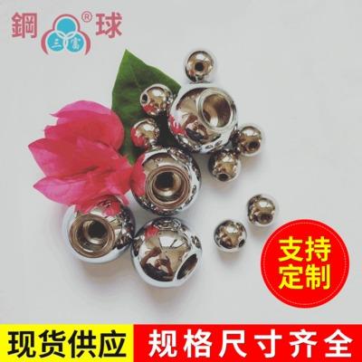厂家直销碳钢球 不锈钢电镀打孔攻牙钢球 通用五金配件滚珠