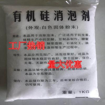 厂家直销水泥砂浆用消泡剂 清洗用 污水处理用有机硅固体消泡剂