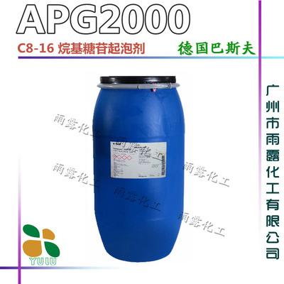 供应 巴斯夫APG2000 烷基糖苷 月桂基葡糖苷APG1214 表面活性剂