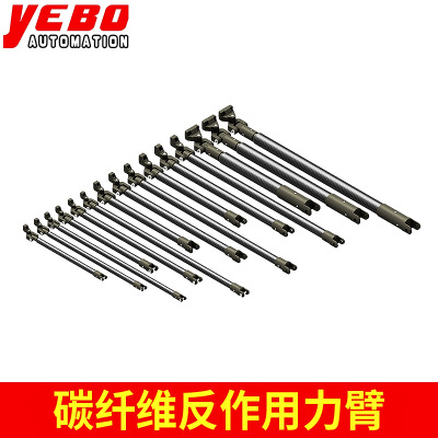 YBA/B009-CA020A 碳力臂碳纤维反作用力臂carbo-arm助力机械臂