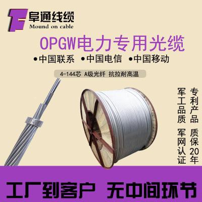 直销12芯OPGW光纤复合架空地线 50截面积铁塔专用单模电力光缆