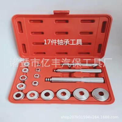17件小轴承安装器轴承垫块安装拆卸工具套件轴承安装取出器