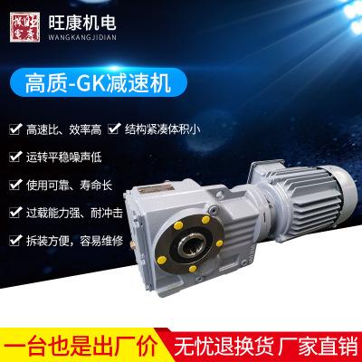 GK系列减速机 立式安装斜齿轮减速机 摆线式机械设备专用减速机