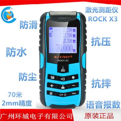 迈测X3 70米手持式电子尺激光测距仪器 房屋面积测量仪 语音报数