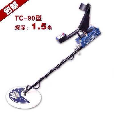 探测器TC90型宝器金属桂林探测仪探铁器探地下考古探矿1.5米