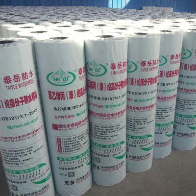 丙纶防水卷材聚乙烯丙纶高分子防水卷材好施工厂家直销250g 300g
