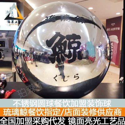 不锈钢圆球琉璃鲸工艺品奶茶店面橱窗装修不锈钢装饰空心球