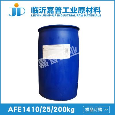 有机硅消泡剂 AFE-1410  消泡剂