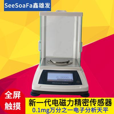 FA触摸式彩屏电子天平0.0001g微量天平大称量电磁力常量电子天平