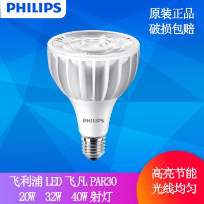 飞利浦LED射灯飞凡PAR30 20W32w LED光源 服装店导轨射灯E27螺口