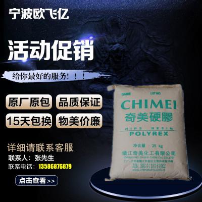 高光泽HIPS 台湾奇美 PH-888G 高抗冲聚苯乙烯 汽车部件HIPS原料