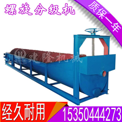 厂家供应大小型螺旋洗砂机 单螺旋洗砂分级机 分级设备生产厂家