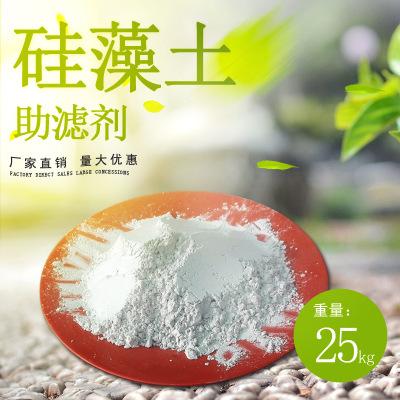硅藻土吸附助滤剂 工业级粉末状硅藻土 硅藻土过滤机过滤介质