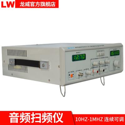 LW1212BL音频信号扫频发生器20W低频信号发生器扫频仪
