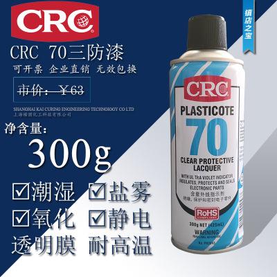 美国CRC70自喷三防漆PR2043防潮胶PCB电线路板绝缘漆透明47保护剂