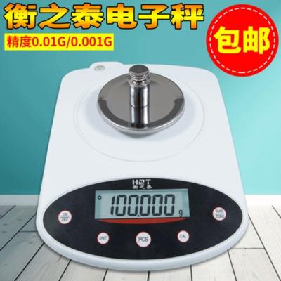电子秤0.01g工业电子秤精密电子天平0.001电子天平称千分之一