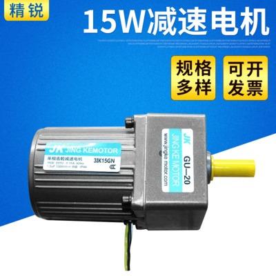 15w微型调速电机 直流减速电机 减单相异步速马达电动机