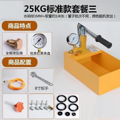 包邮手动试压泵 专用水管 皮管 高压软管试压泵配件 打压机皮管
