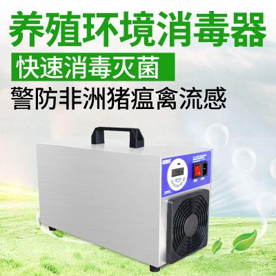 臭氧发生器食品车间杀毒器养殖场杀菌新房除味去甲醛臭氧消毒机