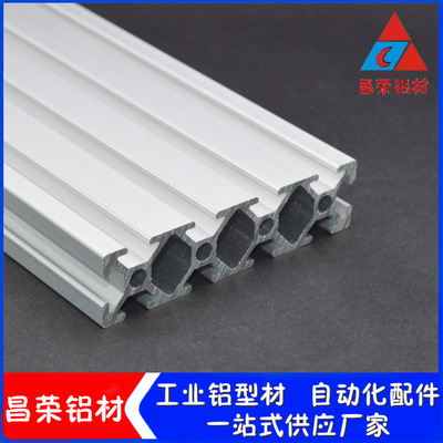 20*80重型铝型材   欧标铝合金面板雕刻机面板2080欧标铝型材