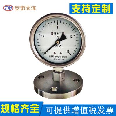 不锈钢耐震隔膜压力表 气压表Y100 Y150 Y60品种齐全 水泵压力表