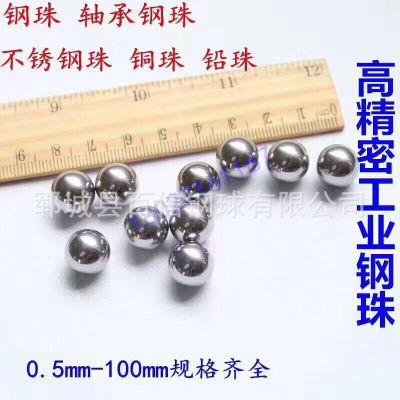 打孔钢球滚珠镀铬12mm13mm14mm11mm15mm16mm17mm倒角半孔M4内螺纹