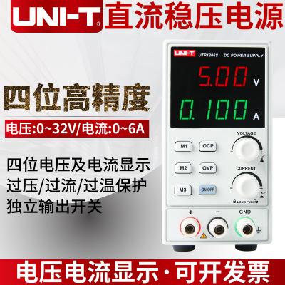 优利德UTP1306S 开关型直流稳压电源 32V/6A单路输出4位高精度