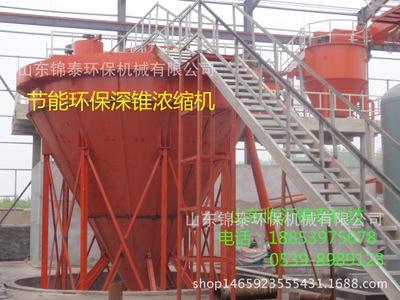 污水污泥处理机械设备工业废水处理 深锥浓缩机