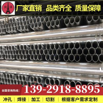 广东批发 钢材 镀锌钢管 无缝钢管 消防供水圆管 温室大棚管 dn50