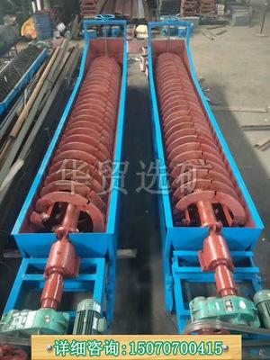 螺旋洗石机,螺旋分级机,FG-1500低堰式螺旋分级机