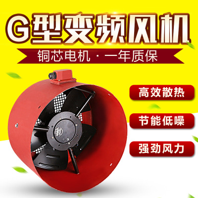 G132A变频调速电机冷却通风机 G132B普通/异步电机专用排风通风机