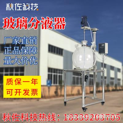 秋佐科技 玻璃分液器实验室水油分离液体萃取装置抽滤真空搅拌器