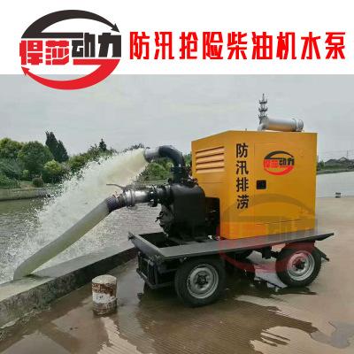 排涝防汛移动泵车 6寸 8寸 10寸移动抽水机抽水排洪轴流水泵